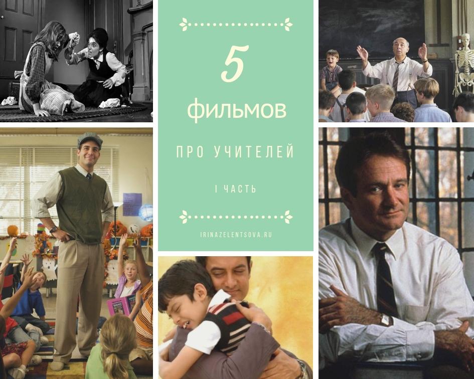 5 фильмов про учителей